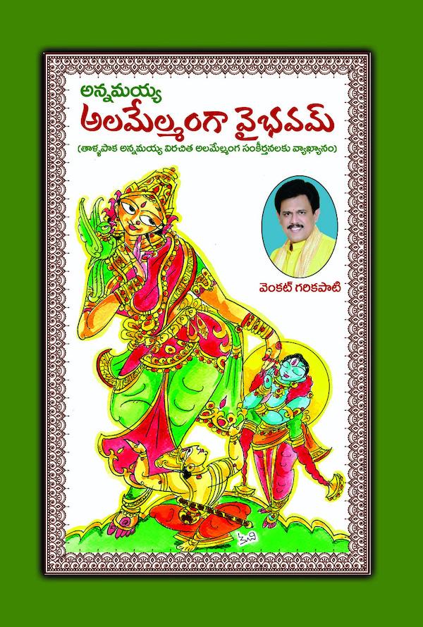 'Annamayya Alamelmanga Vaibhavam' released
